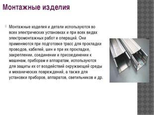 Монтажные изделия Монтажные изделия и детали используются во всех электрическ
