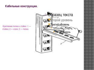 Кабельные конструкции. Крепление полки к стойке: 1 — стойка; 2 — ключ; 3 — п