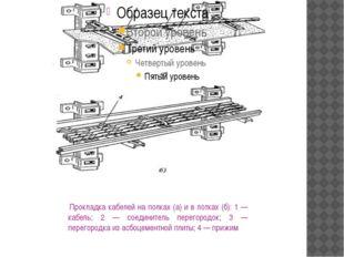 Прокладка кабелей на полках (а) и в лотках (б): 1 — кабель; 2 — соединитель