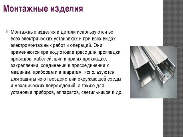 Монтажные изделия Монтажные изделия и детали используются во всех электрическ...