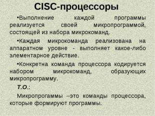 CISC-процессоры Выполнение каждой программы реализуется своей микропрограммой