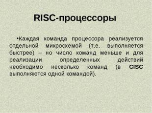RISC-процессоры Каждая команда процессора реализуется отдельной микросхемой (