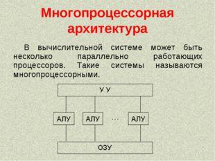 Многопроцессорная архитектура В вычислительной системе может быть несколько п