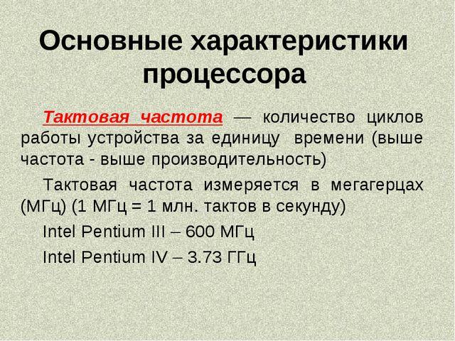 Основные характеристики процессора Тактовая частота — количество циклов работ...