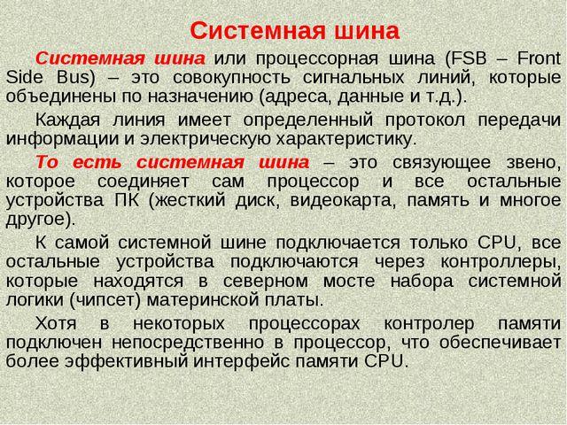 Системная шина Системная шина или процессорная шина (FSB – Front Side Bus) –...
