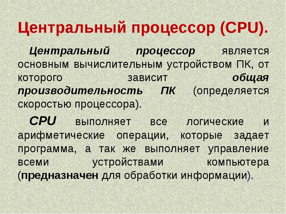 Центральный процессор (CPU). Центральный процессор является основным вычислит...