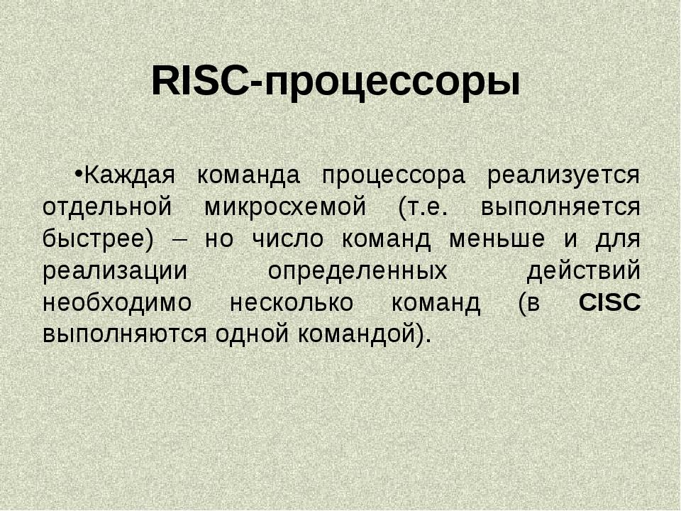 RISC-процессоры Каждая команда процессора реализуется отдельной микросхемой (...