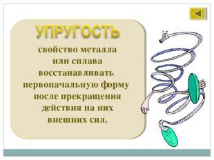 свойство металла или сплава восстанавливать первоначальную форму после прекр