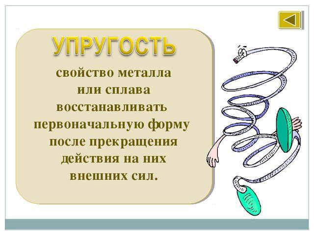 свойство металла или сплава восстанавливать первоначальную форму после прекр...