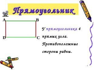 * Прямоугольник У прямоугольника 4 прямых угла. Противоположные стороны равны.