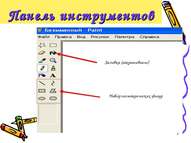 * Панель инструментов Заливка (закрашивание) Набор геометрических фигур