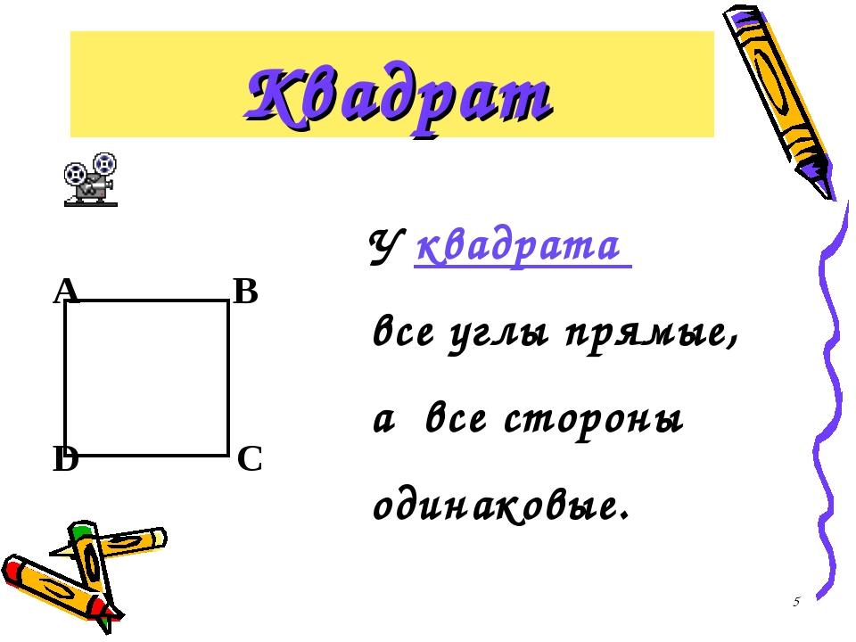 * Квадрат У квадрата все углы прямые, а все стороны одинаковые.