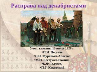 Расправа над декабристами 5 чел. казнены 13 июля 1826 г. П.И. Пестель С.И. Му