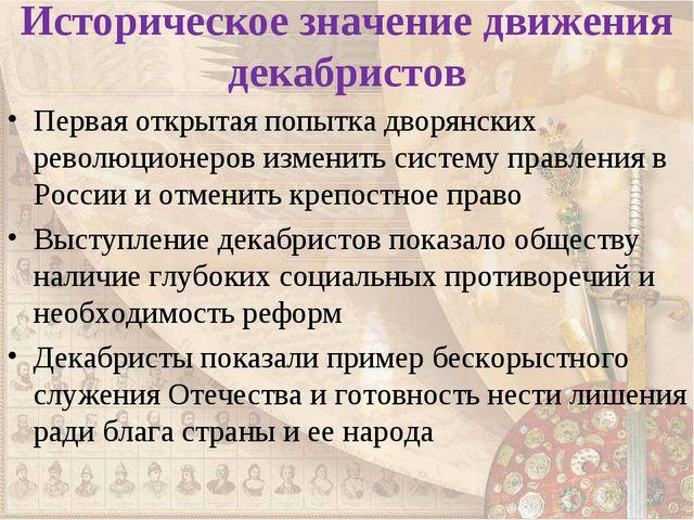 Историческое значение движения декабристов Первая открытая попытка дворянских...