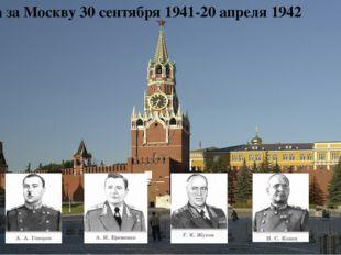 Битва за Москву 30 сентября 1941-20 апреля 1942
