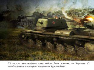 23 августа немецко-фашистские войска были изгнаны из Харькова. С освобождени