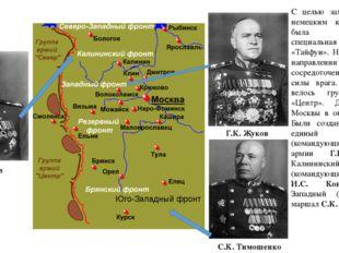 С целью захвата Москвы немецким командованием была разработана специальная оп