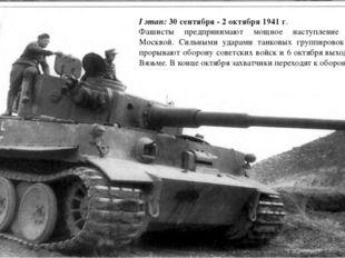 I этап: 30 сентября - 2 октября 1941 г. Фашисты предпринимают мощное наступле