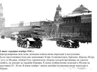 II этап: середина ноября 1941 г. Перегруппировав свои силы, немецкие войска в