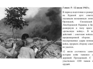 I этап: 5 - 12 июля 1943 г. В период подготовки и развертывания битвы на Курс