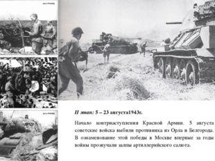 II этап: 5 – 23 августа1943г. Начало контрнаступления Красной Армии. 5 август