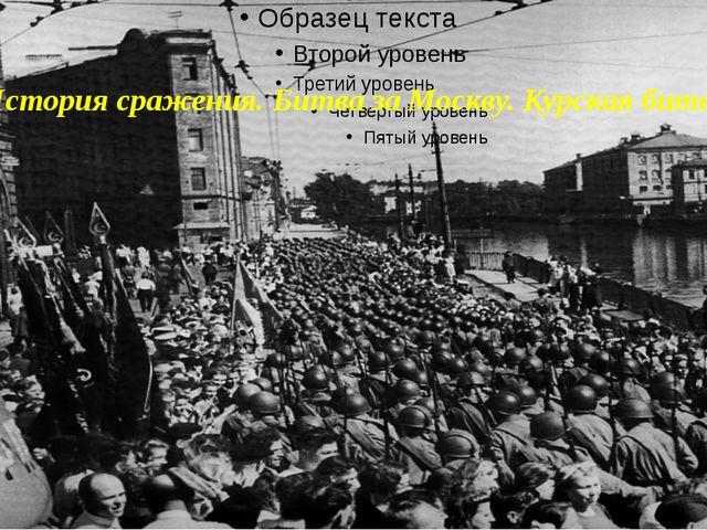 «История сражения. Битва за Москву. Курская битва»
