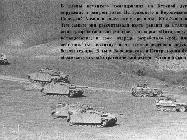 В планы немецкого командования на Курской дуге входило окружение и разгром во...