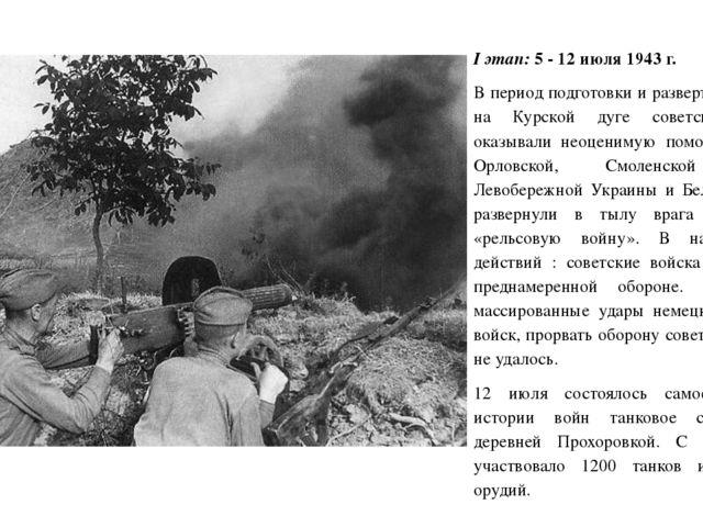 I этап: 5 - 12 июля 1943 г. В период подготовки и развертывания битвы на Курс...