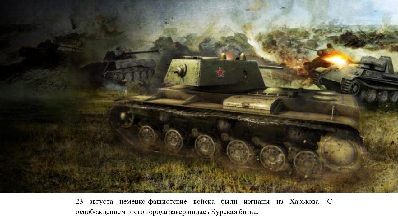 23 августа немецко-фашистские войска были изгнаны из Харькова. С освобождени...