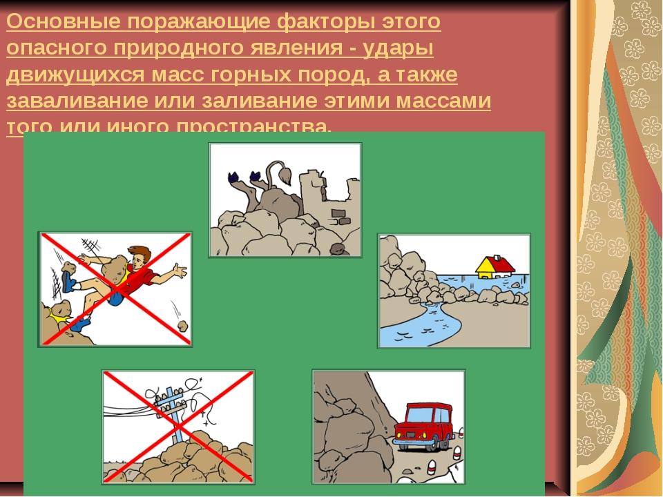 Основные поражающие факторы этого опасного природного явления - удары движущи...