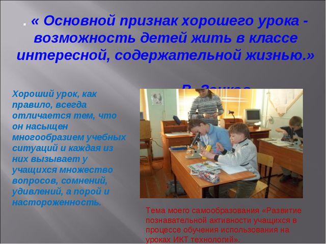 . « Основной признак хорошего урока - возможность детей жить в классе интерес...