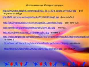 Использованные Интернет-ресурсы: http://www.hdwallpapers.in/download/mac_os_x