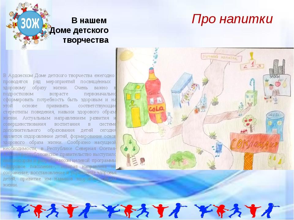 В нашем Доме детского творчества Про напитки В Ардонском Доме детского творче...