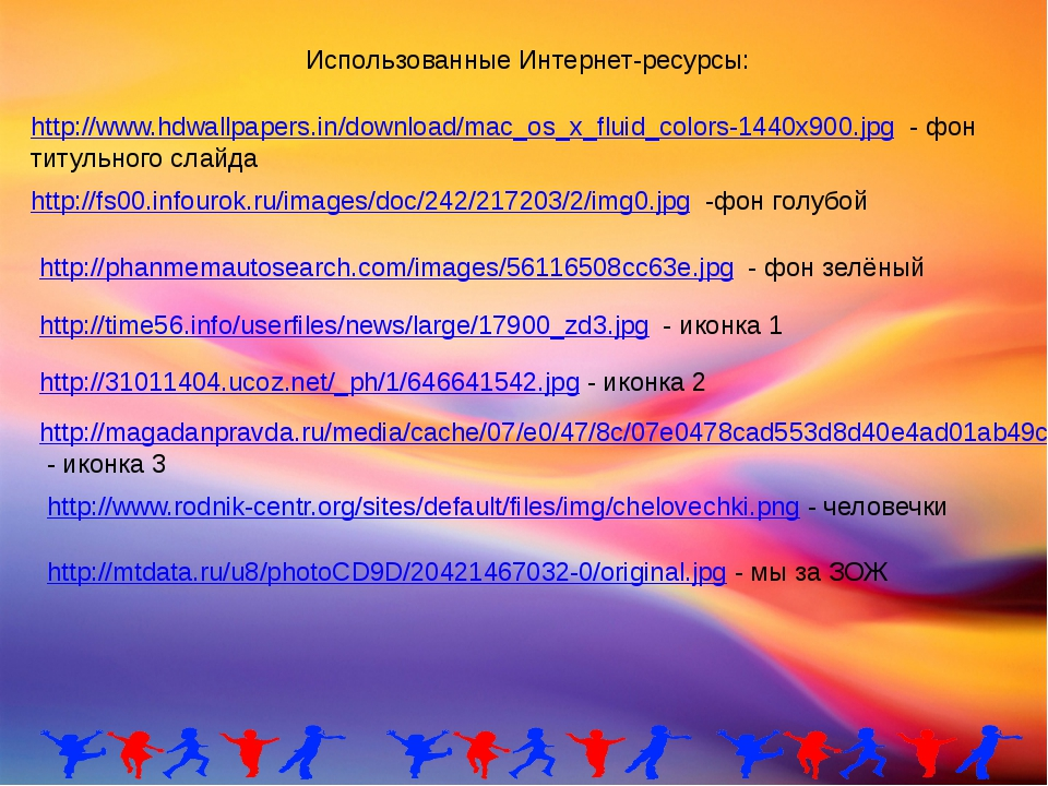 Использованные Интернет-ресурсы: http://www.hdwallpapers.in/download/mac_os_x...