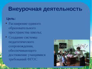 Внеурочная деятельность Цель: Расширение единого образовательного пространств