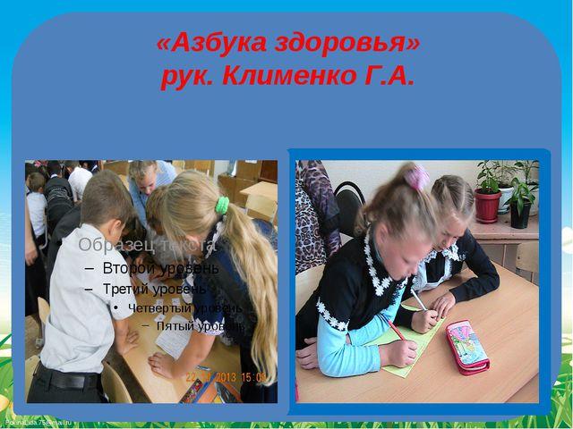 «Азбука здоровья» рук. Клименко Г.А. FokinaLida.75@mail.ru