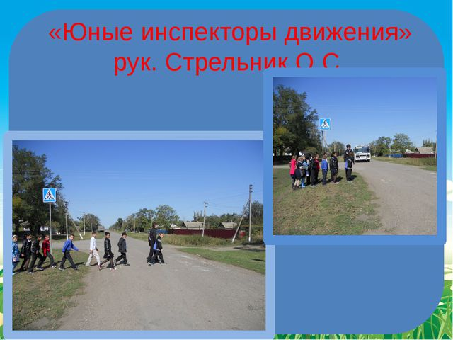 «Юные инспекторы движения» рук. Стрельник О.С. FokinaLida.75@mail.ru