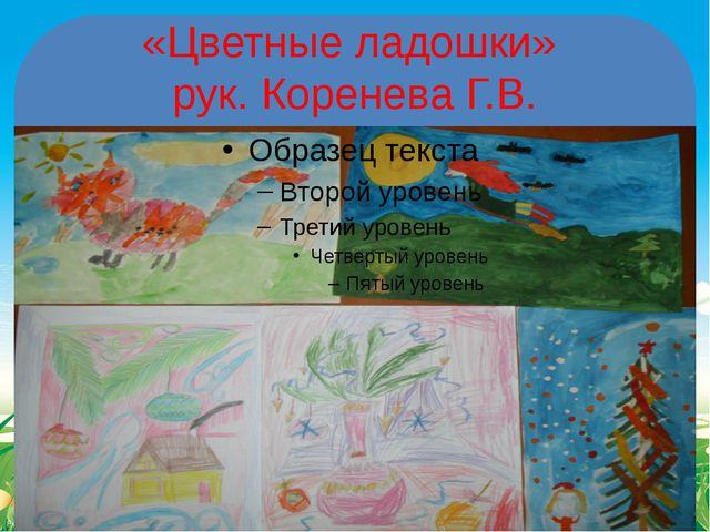 «Цветные ладошки» рук. Коренева Г.В. FokinaLida.75@mail.ru