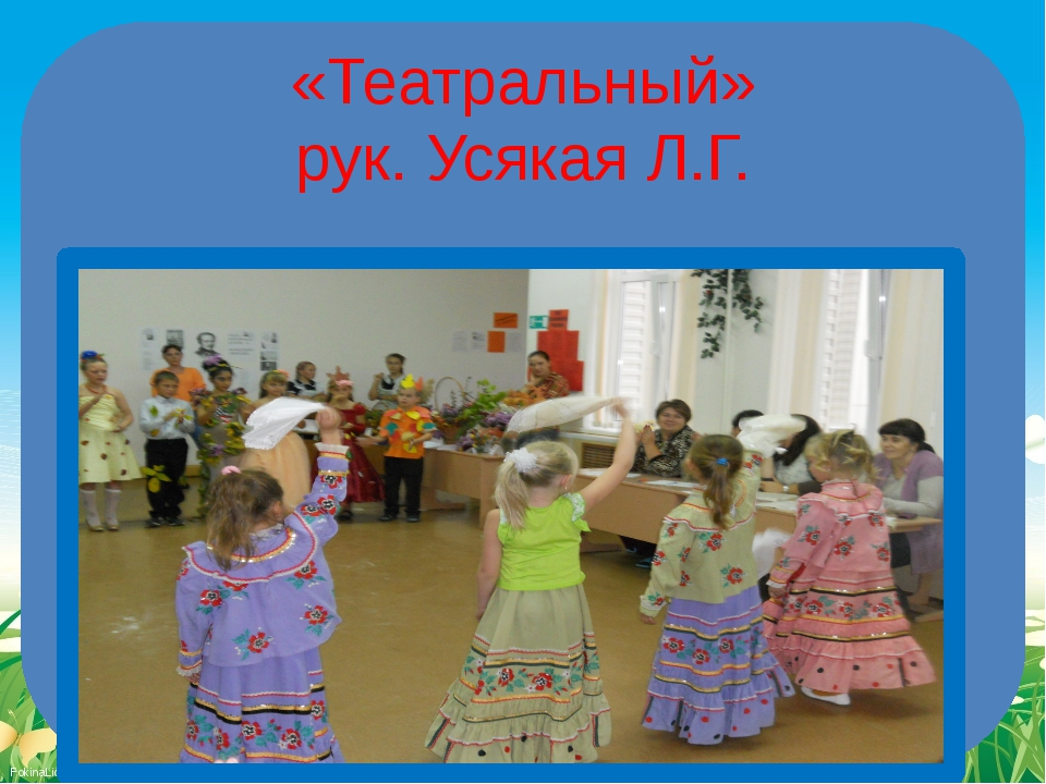 «Театральный» рук. Усякая Л.Г. FokinaLida.75@mail.ru