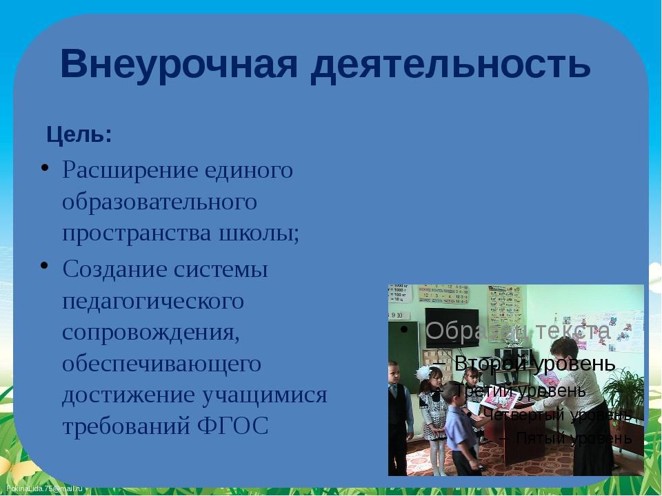 Внеурочная деятельность Цель: Расширение единого образовательного пространств...