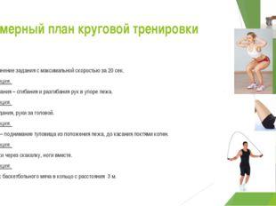 Примерный план круговой тренировки Выполнение задания с максимальной скорость