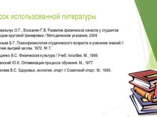 Список использованной литературы 1.Ковальчук О.Г., Восканян Г.В. Развитие физ