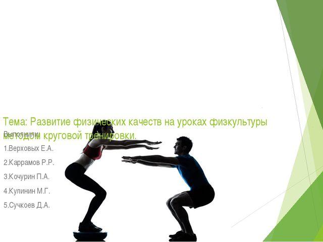 Тема: Развитие физических качеств на уроках физкультуры методом круговой трен...