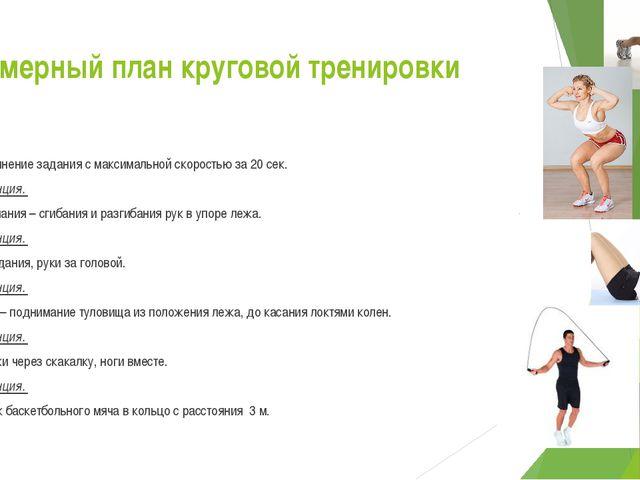 Примерный план круговой тренировки Выполнение задания с максимальной скорость...