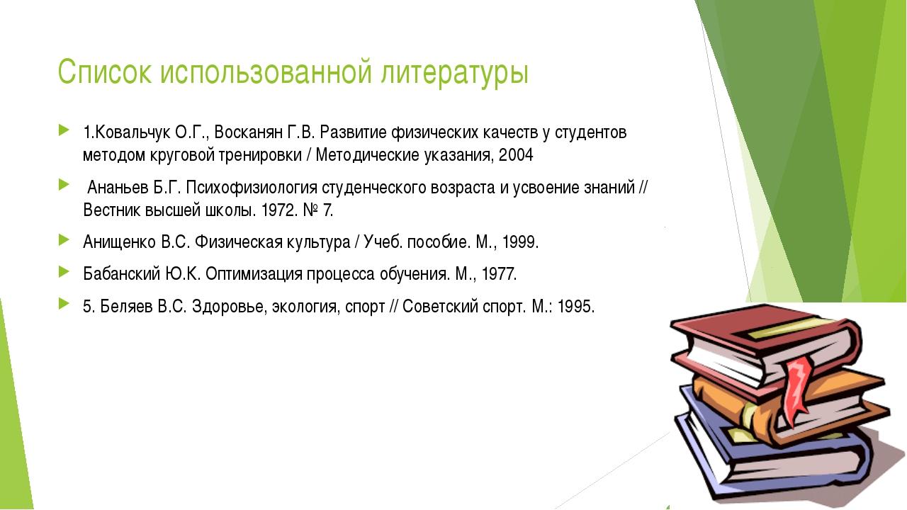 Список использованной литературы 1.Ковальчук О.Г., Восканян Г.В. Развитие физ...
