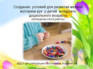Создание условий для развития мелкой моторики рук у детей младшего дошкольног