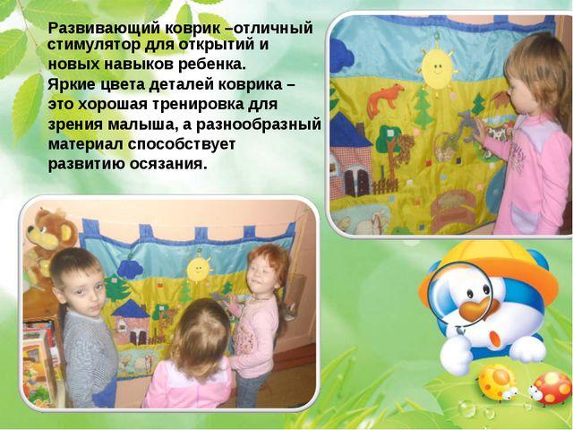 Развивающий коврик –отличный стимулятор для открытий и новых навыков ребенка...