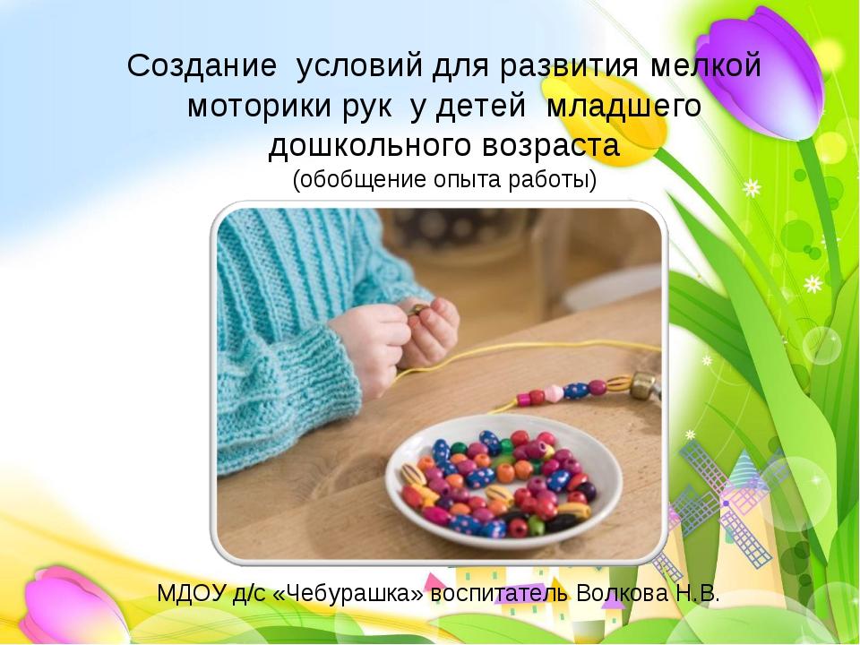 Создание условий для развития мелкой моторики рук у детей младшего дошкольног...