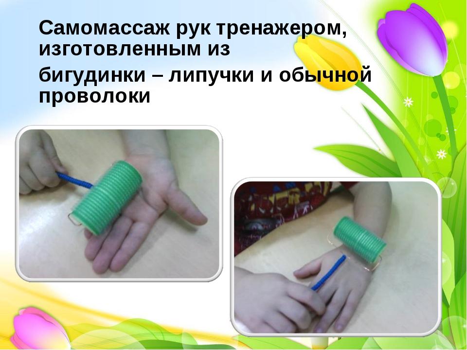 Самомассаж рук тренажером, изготовленным из бигудинки – липучки и обычной пр...