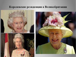 Королевские резиденции в Великобритании Королева Англии Елизавета II